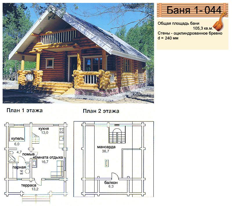 проекты двухэтажных бань с оцылиндрованого