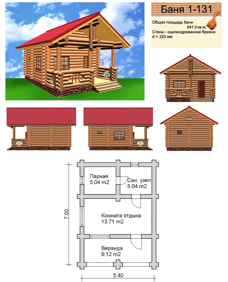проекты жилых бань из бревна