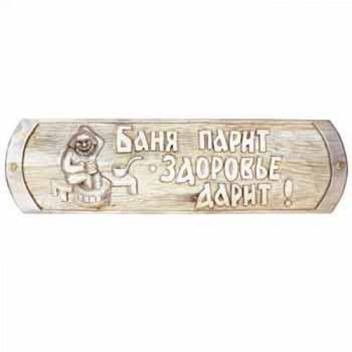 """Резная табличка """"Баня парит - здоровье дарит"""""""