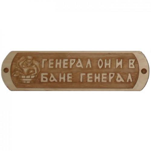 """Резная табличка """"ГЕНЕРАЛ - ОН И В БАНЕ ГЕНЕРАЛ"""""""
