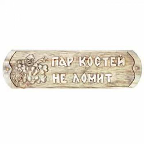 """Резная табличка """"Пар костей не ломит"""""""
