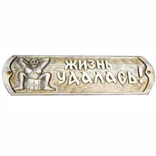 "Резная табличка ""Жизнь удалась"""